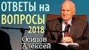 Получит ли Украина Томос Механические молитвы Зачем платок Осипов Алексей 2018. Ответы на вопросы