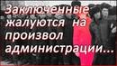 Пытки в российских тюрьмах заключенные жалуются на сотрудников УИС