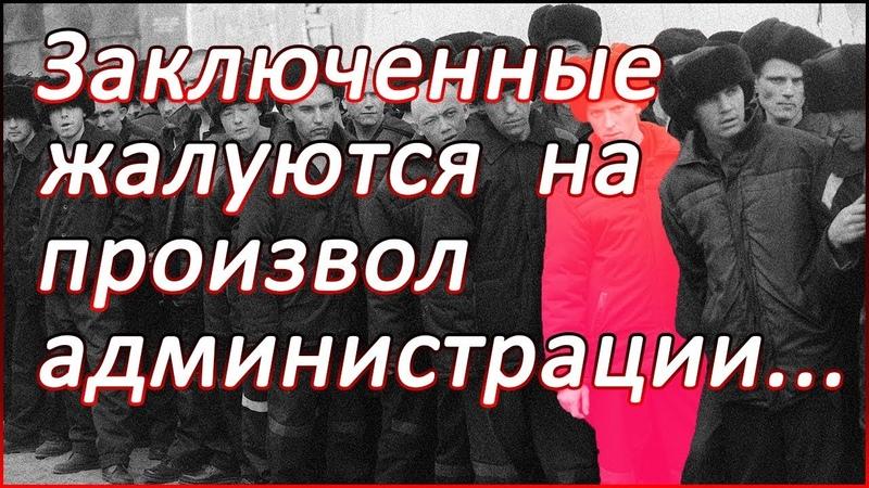 Пытки в российских тюрьмах – заключенные жалуются на сотрудников УИС.