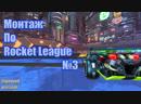 Монтаж по Rocket League 3- Снова нагибы D