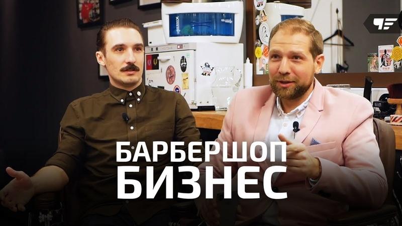 Приносит ли деньги барбершоп бизнес Александр Лысь о стрижке бомжей город Чебоксары Максим Чепель