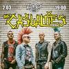 The CASUALTIES (USA) в Мурманске!