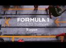 Формула 1: Гонять, чтобы выживать 9 серия / Formula 1: Drive to Survive (2019)
