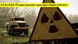 S.T.A.L.K.E.R. ТЧ вояки помогают сдать квест Проект А.Р.Г.У.С.