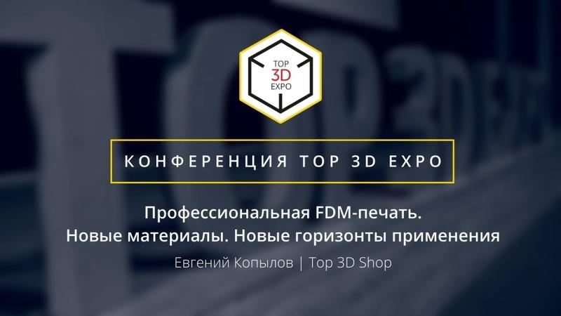 Top 3D Expo 2018: Профессиональная FDM печать. Новые материалы. Новые горизонты применения
