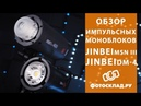 Студийный свет Jinbei MSN III-400 и Jinbei DM-4 обзор от Фотосклад.ру