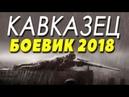 Боевик рвет всех! ** КАВКАЗЕЦ ** Русские боевики 2018 новинки HD 1080P