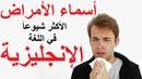 تعلم الإنجليزية عبر محادثات يومية أسماء ا1