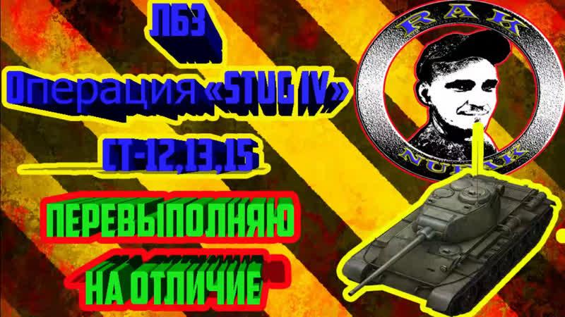 Операция «StuG IV» СТ-12,13,15 НА ОТЛИЧИЕ