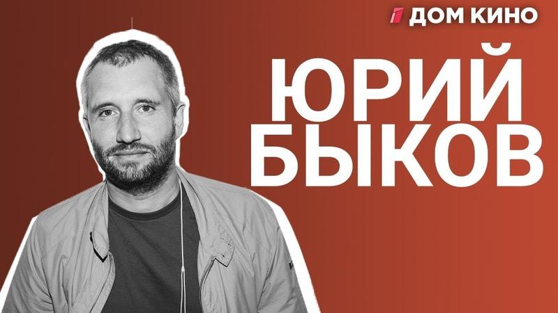 ЮРИЙ БЫКОВ – Большое интервью о новом фильме Завод и планах на будущее
