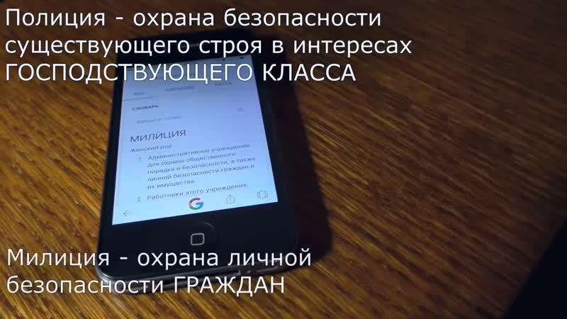 Чем полиция отличается от милиции по версии Гугл и Википедии (Макс Беляев)