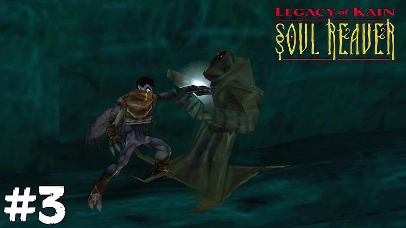 Legacy of Kain: Soul Reaver ▪ ПРОЩАЙ, РАЗИЭЛЬ ▪ 3