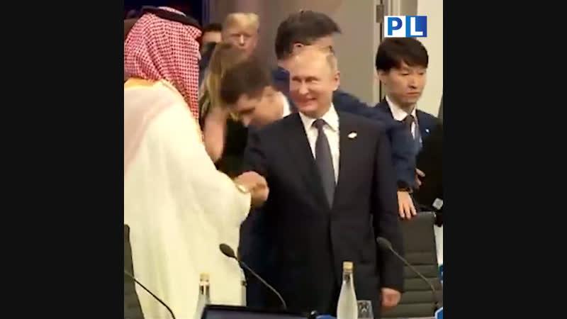 Владимир Путин здоровается с бен Сальманом