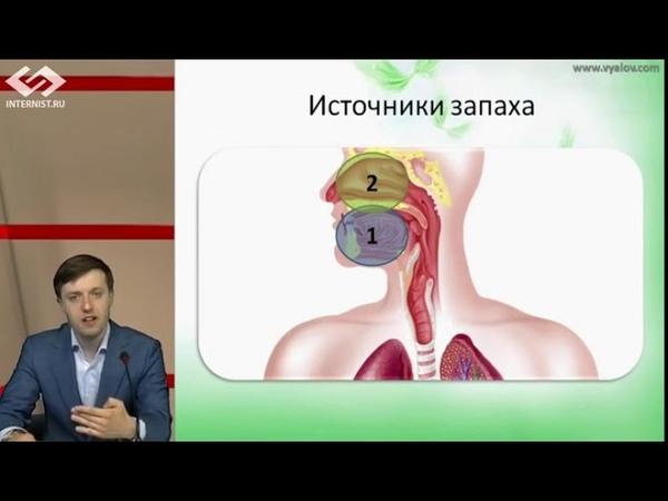 Сложные синдромы привкус во рту, запах изо рта, налет на языке, ком в горле, анемический синдром НЯК