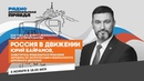 Россия в движении   Как сделать дорогу безопасной ещё до строительства