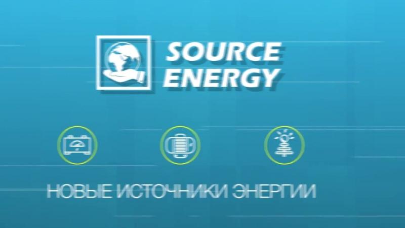 Первая в мире презентация безтопливных источников энергии!