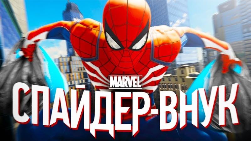 MARVEL's SPIDER-MAN | МОНТАЖ