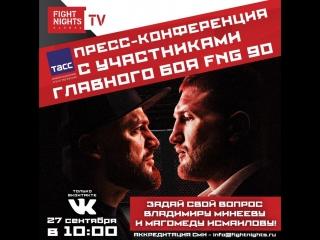 Владимир Минеев vs Магомед Исмаилов. Первый раунд. Прямая трансляция.