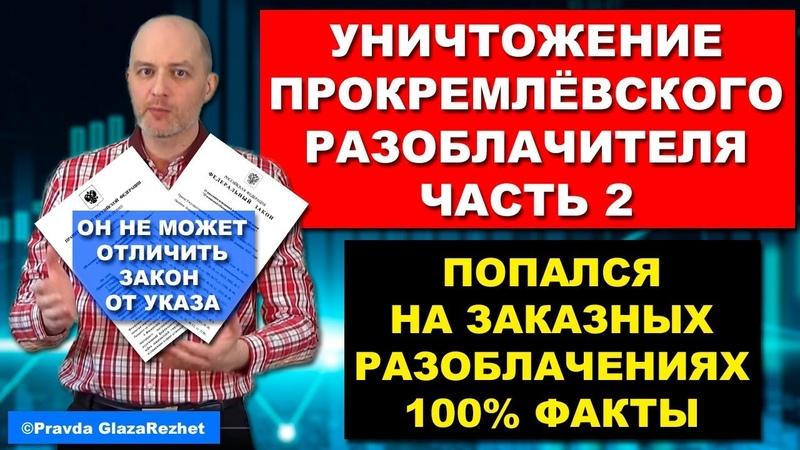 Разоблачение прокремлёвского разоблачителя с Anna News (Антифэйк) Часть 2   Pravda GlazaRezhet