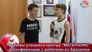 Отзывы учащихся Центра МЕГАПОЛИС о конференции с детьми из Бразилии