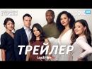 Зачарованные  Charmed (1 сезон) Трейлер (LostFilm.TV) [HD 1080]