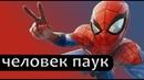 Как сделать Человека Паука из игры Spider Man ps4 из пластилина Роман Флоки КЬЮБАЙТ Qewbite