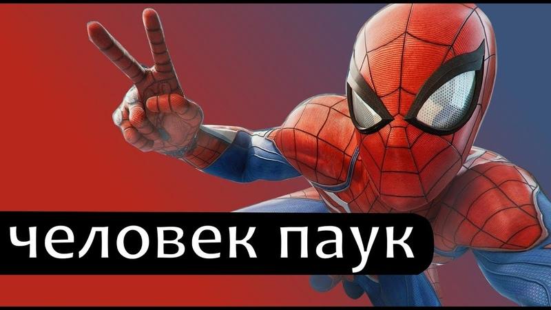Как сделать Человека Паука из игры (Spider Man ps4) из пластилина / Роман Флоки / КЬЮБАЙТ / Qewbite