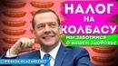 В России вводят налог на колбасу и сосиски - 160 рублей за каждый килограмм Pravda GlazaRezhet