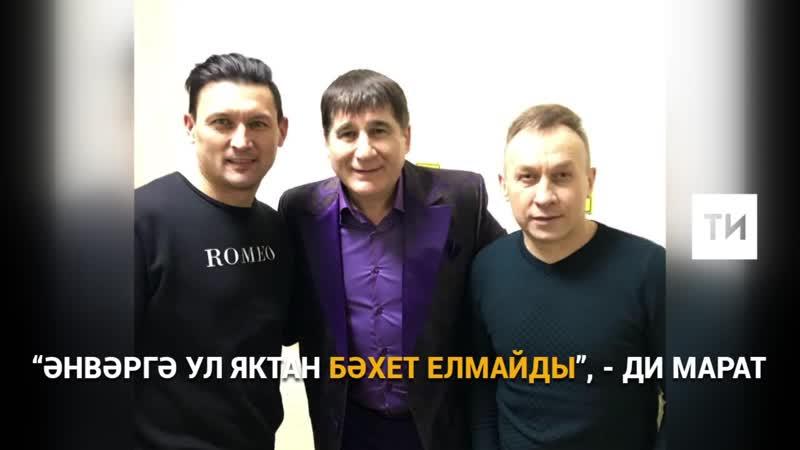 """Җырчы Марат Шәйбәков """"Әнвәр Нургалиевне бер генә җыры танытты"""""""