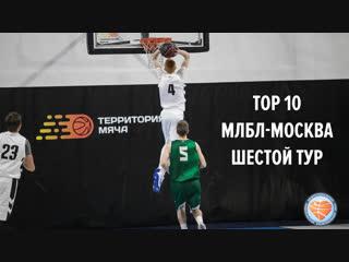 Top 10. млбл-москва. шестой тур