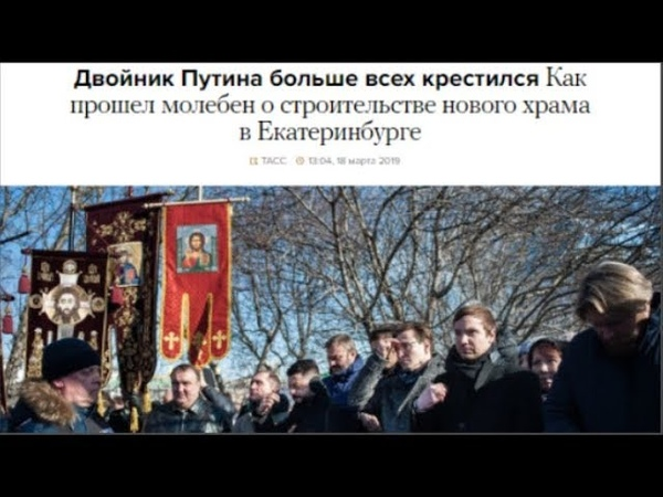 Двойник Путина больше всех крестился № 1193