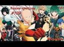 Смешные моменты из аниме 109 | Аниме приколы | Аниме под музыку | Я могу засунуть в твой рот, всё что только пожелаю