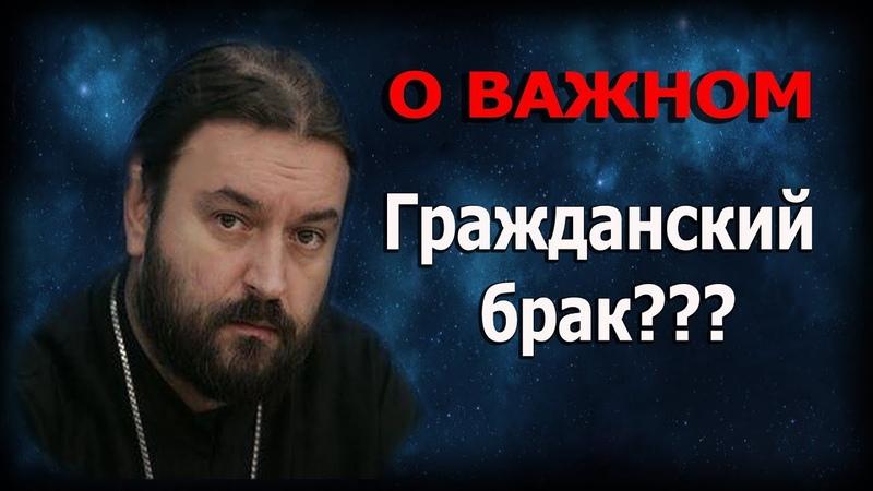 Гражданский брак выдуманный против женщин! Протоиерей Андрей ТКачёв