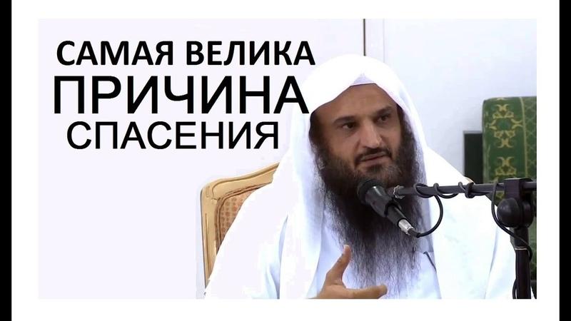 ► ПУТЬ СПАСЕНИЯ I Шейх АбдуРраззак аль-Бадр