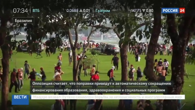 Новости на Россия 24 • Бразильцы вновь митингуют против решений президента Темера