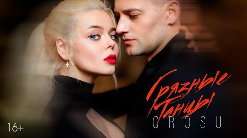 GROSU - Грязные танцы ПРЕМЬЕРА