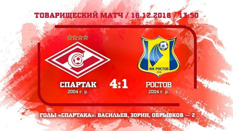 Спартак (2004 г. р.) - Ростов 41