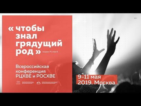 Служение 11 мая 16:30. Павел Колесниченко «От Господа принять – детям передать»