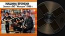 МАШИНА ВРЕМЕНИ Магнитоальбом 1980 г. (Записано в ВСГ МЕЛОДИЯ)