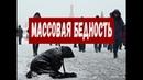 МАССОВАЯ БЕДНОСТЬ В РОССИИ УГРОЖАЕТ СУЩЕСТВОВАНИЮ СТРАНЫ!