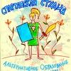 Спартанская студия   Альтернативное образование