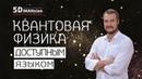 Сергей Долматов - Квантовая физика в доступном изложении