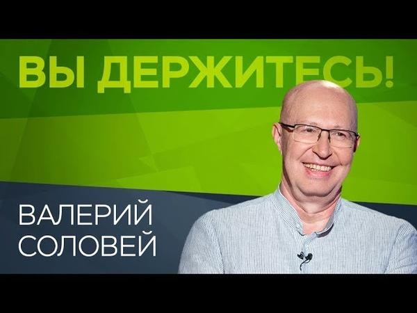 Валерий Соловей «Молчание президента в России общественно опасно» Вы держитесь!
