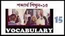 ভোকাবুলারি প্রতিদিন ১৫ Vocabulary 15 ভোকাবুলারি প্র 246