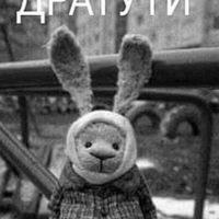 Юра Изотов