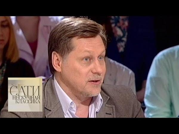 Сати. Нескучная классика.... Дина Константиновна Кирнарская и Гедиминас Леонович Таранда (2016)