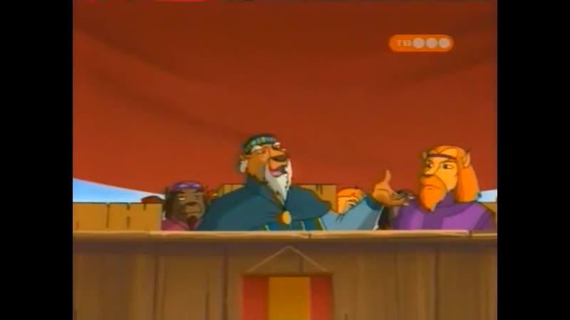 Мультфильм про приключения сказочного льва Аргай 18 серия (Рыцарский турнир)