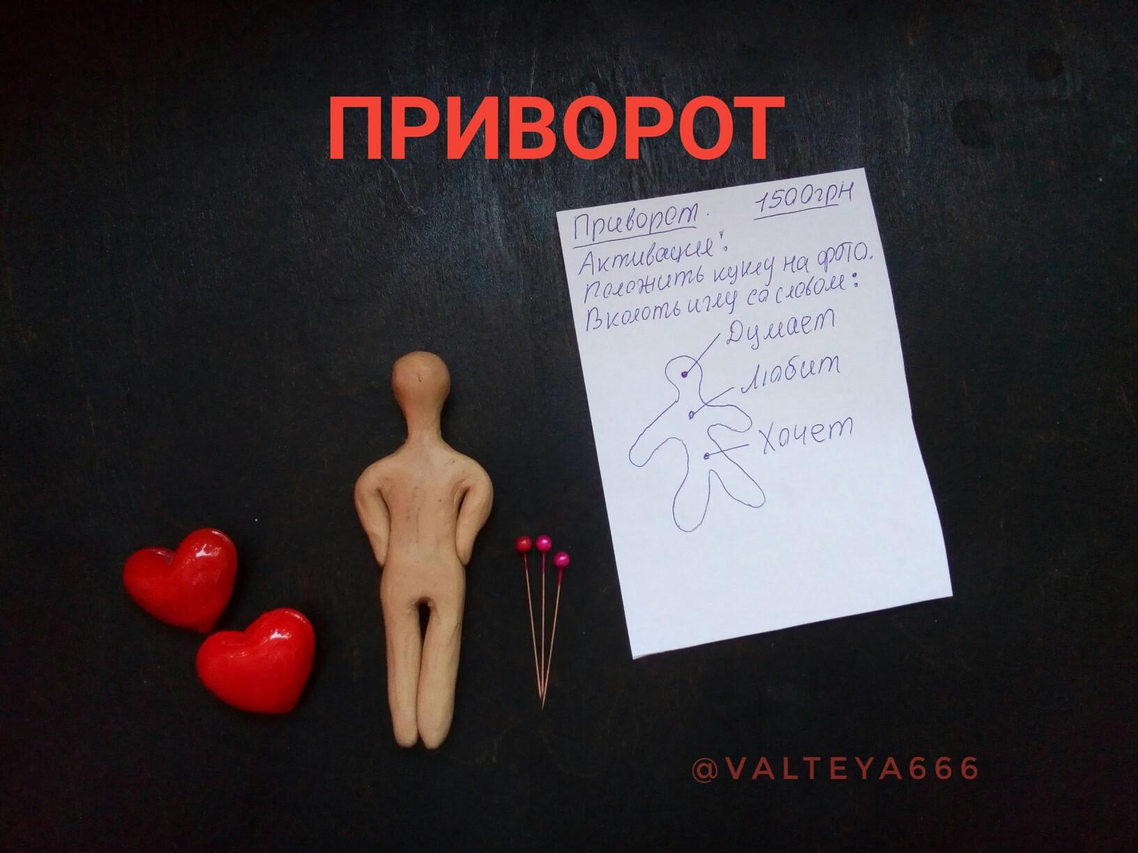 эзотерика - Куклы-талисманы для привлечения благ. Черный Вольт и бамбуковые иглы для пожизненно  - Страница 2 RfeQAR7DxMI