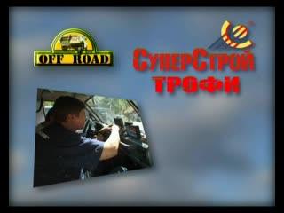 2004 - СуперСтрой Трофи (Екатеринбург)