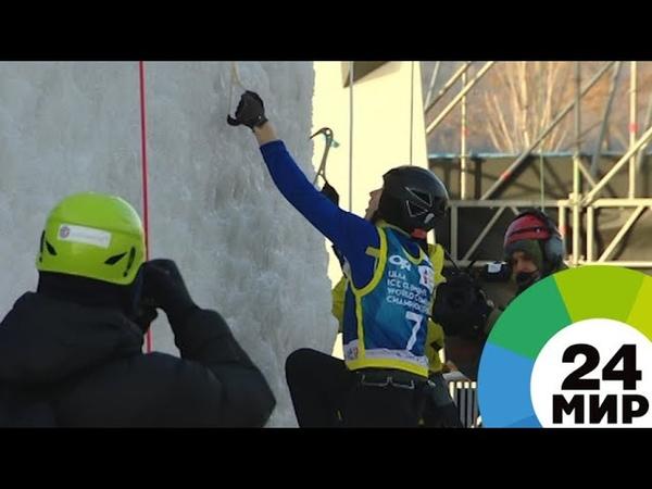 Ломают лед и закон гравитации в Москве ледолазы соревновались в выносливости МИР 24